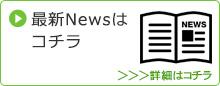 相続・遺言最新ニュース