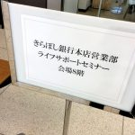 『第1回 きらぼし銀行ライフサポートセミナー』会場