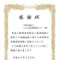 立川国立防犯協会感謝状アイキャッチ