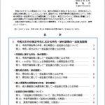 国税における新型コロナウイルス感染拡大防止への対応と申告や納税などの当面の税務上の取り扱いに関するFAQ
