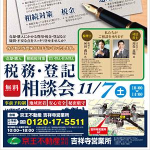税務・登記相談会20201104