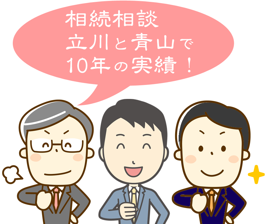 相続相談 立川と青山で 10年の実績!